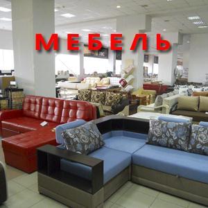 Магазины мебели Озинок