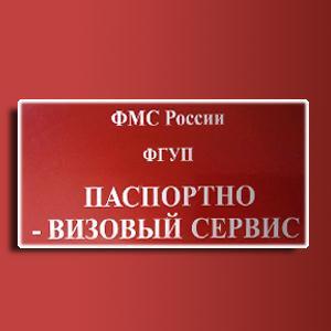 Паспортно-визовые службы Озинок