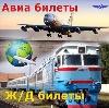 Авиа- и ж/д билеты в Озинках
