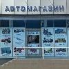 Автомагазины в Озинках