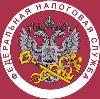 Налоговые инспекции, службы в Озинках