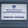 Отделения полиции в Озинках