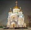 Религиозные учреждения в Озинках