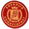 Военкоматы, комиссариаты в Озинках